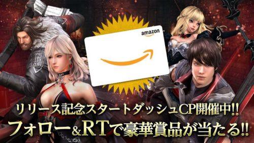 合計30万円分のAmazonギフトカードが当たる!スタートダッシュ応援キャンペーンを開始