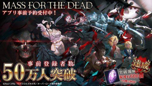 オバロ原作のスマホゲームの「MASS FOR THE DEAD」事前登録者数50万人突破!さらにAppStoreでアプリ事前予約開始!