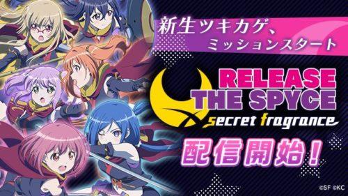 トライフォート、スマートフォンアプリ『RELEASE THE SPYCE secret fragrance』の配信を開始!