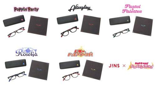 ガルパのコラボレーションメガネを期間限定で予約発売することが発表!