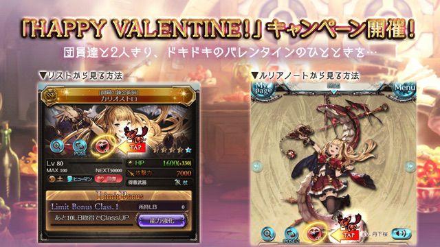 「HAPPY VALENTINE!」キャンペーン