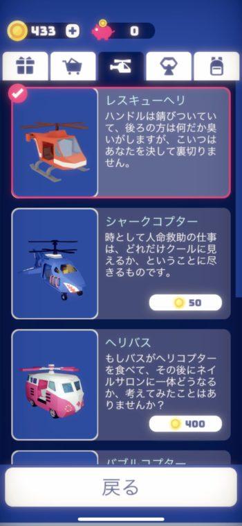ヘリのカスタマイズはたまりません!かっこいいヘリが欲しいですねぇ