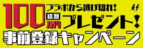 マッチ3戦略型パズルRPG『THE CHASER』が総額100万円プレゼントされる事前登録キャンペーン開催!