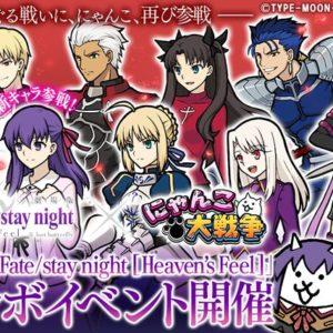 劇場版「Fate/stay night [Heaven's Feel]」×「にゃんこ大戦争」復刻コラボイベント開催