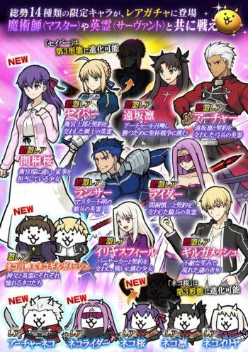 コラボ限定ガチャに新キャラクターを4体追加!