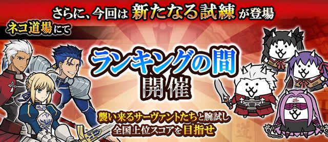 「ランキングの間」に新イベント登場!