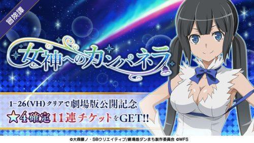 ダンメモ、「劇場版ダンまち-オリオンの矢-」公開と同時開催で「女神へのカンパネラ」を開催!