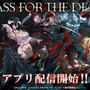 オバロ原作のスマホゲーム「MASS FOR THE DEAD」のiOS/androidアプリの配信開始!