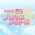 スマホアプリ「カードキャプターさくら クリアカード編 ハピネスメモリーズ」から新番組『ハピメモラジオ』が配信開始!