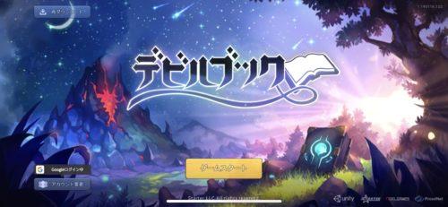 【アプリレビュー】スキマ時間でもがっつり、異世界で遊ぼう!MMORPG「デビルブック」