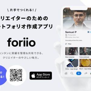 ポートフォリオ作成サービス「foriio」がiOS版アプリを無料配信開始