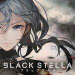 フジゲームス、豪華作家チームによる100万文字のミスティカルRPG『BLACK STELLA -ブラックステラ-』のティザーサイトを公開