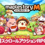 名作がついにスマホアプリで登場!『メイプルストーリーM』リリース決定 & 事前登録開始!