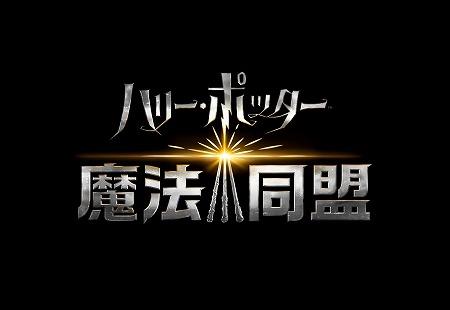 iOS/Android 向け ARアプリ『ハリー・ポッター:魔法同盟』から「日本版 第1弾トレーラー」ついに公開&日本版公式 SNS アカウントを開設