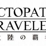 『OCTOPATH TRAVELER』のスマホアプリが発表と事前登録を開始!