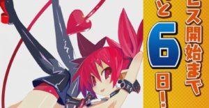 新作アプリ『魔界戦記ディスガイアRPG』のサービス開始日が3月19日(火)に決定!
