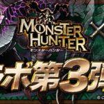 【パズル & ドラゴンズ】伝説の龍「黒龍 ミラボレアス」が初登場!『モンスターハンター』コラボ第3弾開催決定!