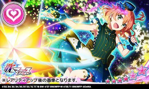 ★6「Starry aLIVE︕フレイア」