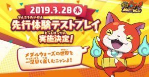 妖怪ウォッチ メダルウォーズ、3月28日から先行体験テストプレイ開催決定!
