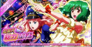 歌マクロス、「超銀河総力LIVE」が初登場!さらに「無料10連プレミアガチャ」も開催!