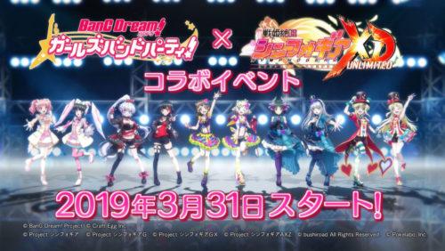 「戦姫絶唱シンフォギアXD UNLIMITED」が「バンドリ! ガールズバンドパーティ!」とのコラボイベントPV・あらすじを公開