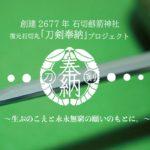 復元石切丸「刀剣奉納」プロジェクトが始動!