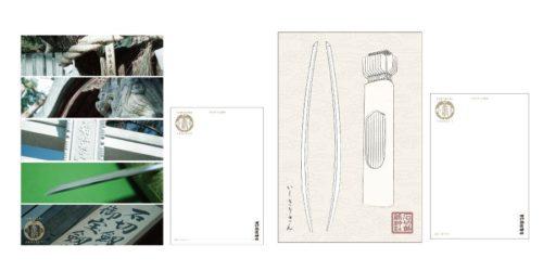 刀剣奉納プロジェクトポストカードセットコース