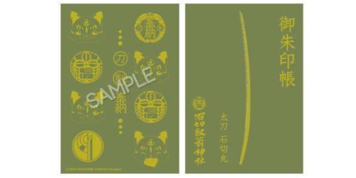 ④10,000円【刀剣奉納プロジェクト&「刀剣乱舞-ONLINE-」記念御朱印帳・記念絵馬他コース】
