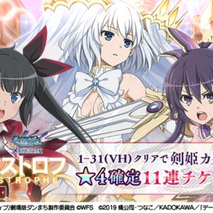 ダンメモ、「デート・ア・ライブⅢ」とのコラボを3月28日より開催!ログインで★4耶倶矢&リリルカがプレゼント