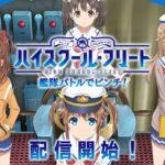 スマホアプリ「ハイスクール・フリート 艦隊バトルでピンチ!」が配信開始!