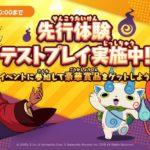 新作アプリ「妖怪ウォッチ メダルウォーズ」本日より先行体験テストプレイを開始!