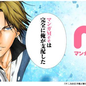 【エイプリルフール】マンガアプリ『マンガMee(マンガミー)』を「テニプリ」跡部様がジャック!?