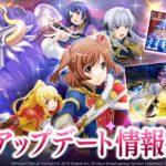 『少女☆歌劇 レヴュースタァライト -Re LIVE-』最新アップデート情報を公開!