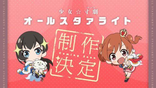 ミニアニメ「少女☆寸劇(コント)オールスタァライト」にスタリラ参戦!