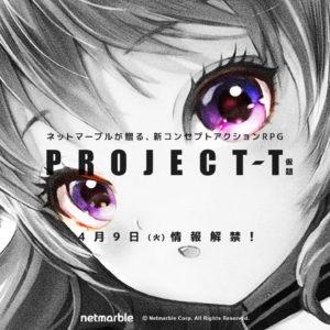 ネットマーブル、新作アプリ『PROJECT-T(仮題)』のティザーサイトを公開