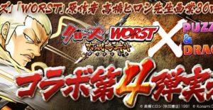 パズドラ、『クローズ×WORST ~打威鳴舞斗~』コラボ第4弾を2019年4月8日(月)より開催決定!