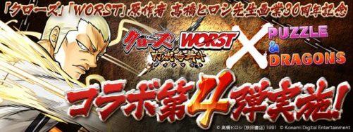 パズドラ、『クローズ×WORST』コラボ第4弾を2019年4月8日(月)より開催決定!