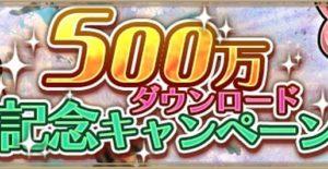 アルケミアストーリー、祝500万ダウンロード!記念キャンペーンを開催