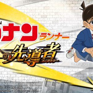 アプリ「名探偵コナンランナー 真実への先導者[コンダクター]」の配信が開始!
