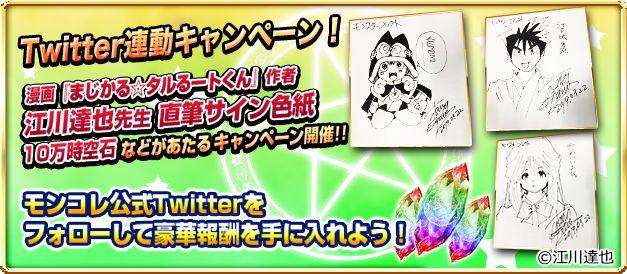 Twitter連動キャンペーン!