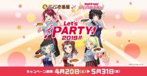 バンドリ!とCoCo壱番屋キャンペーン第2弾を2019年4月20日より開始!