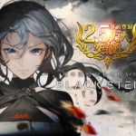 フジゲームス、新作『BLACK STELLA -ブラックステラ-』シナリオ制作陣・キャラクターキャスト情報を追加公開