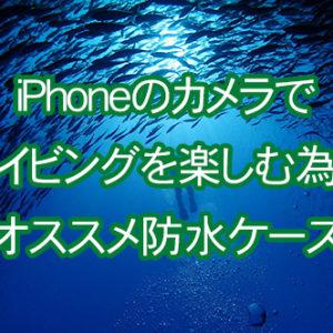 iPhoneのカメラでダイビングを楽しむ為のオススメ防水ケース