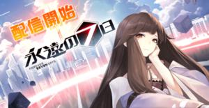 DeNA、期待の新作アプリ『永遠の七日』を配信開始!
