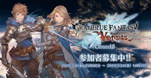 PS4向け対戦格闘ゲーム『グランブルーファンタジー ヴァーサス』のCβTが5月31日(金)から6月2日(日)にかけて開催決定!