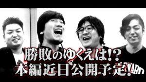 梅原大吾選手とふ~ど選手による「ガチマッチ」のティザームービーを公開!