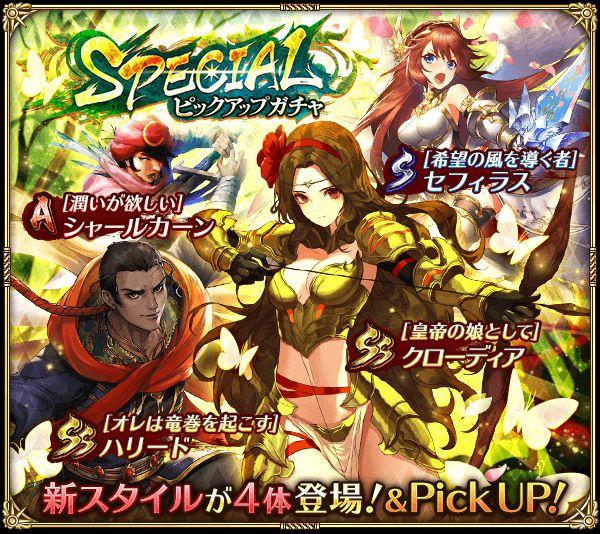 新スタイルが4体登場!&Pick UP!「SPECIALピックアップガチャ」を開催!!
