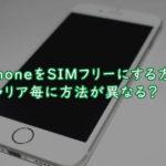 iPhoneをSIMフリーにする方法 キャリア毎に方法が異なる?