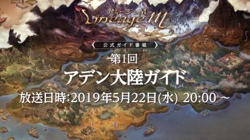 リネージュM、公式ガイド番組「アデン大陸ガイド#1」の配信を5月22日(水)に決定!