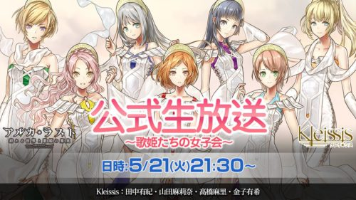 21:30より公式生放送第2部「歌姫たちの女子会」も配信開始!